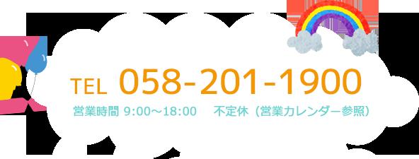 058-201-1900