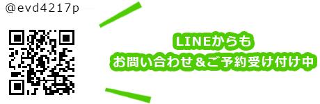 LINEからもお問い合わせ&ご予約受け付け中